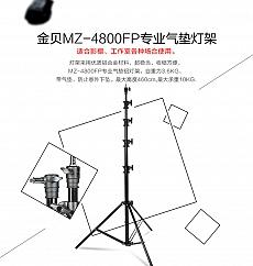 chan-den-jinbei-mz-4800-3430